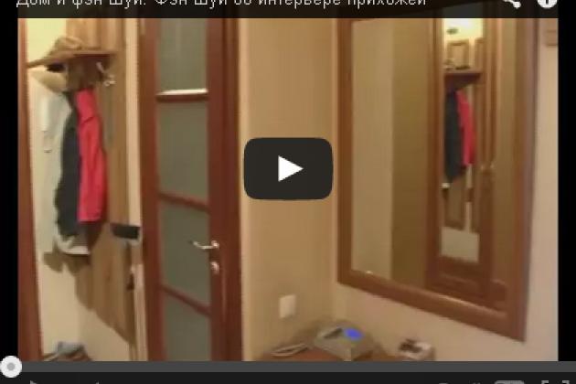 видео о фен-шуй в прихожей